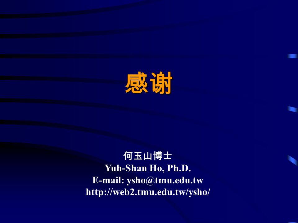 感谢 何玉山博士 Yuh-Shan Ho, Ph.D. E-mail: ysho@tmu.edu.tw http://web2.tmu.edu.tw/ysho/