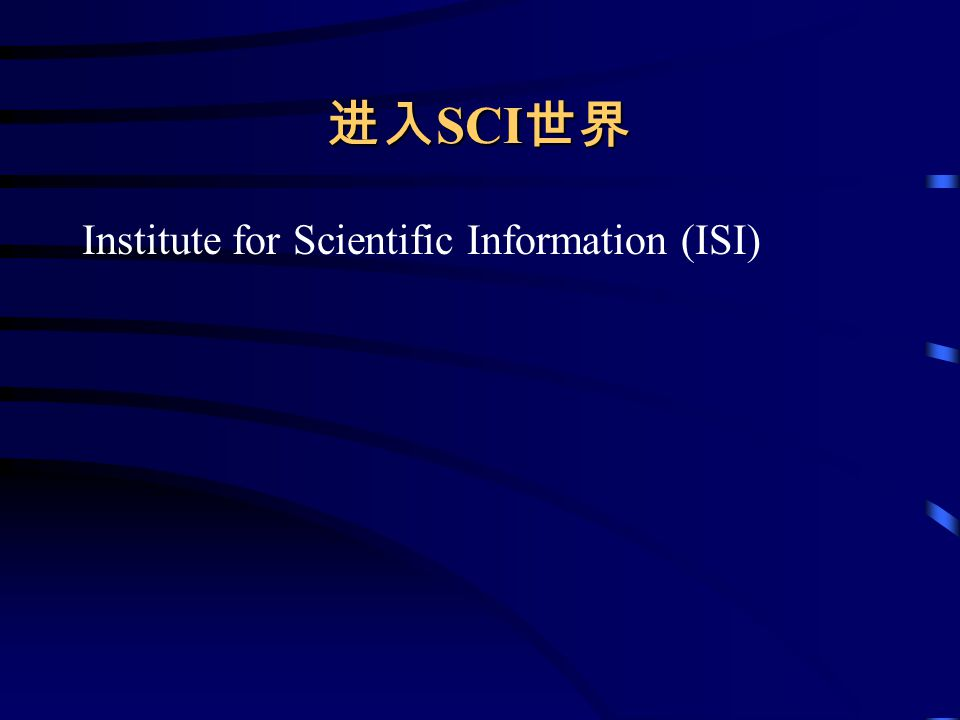 进入 SCI 世界 Institute for Scientific Information (ISI)