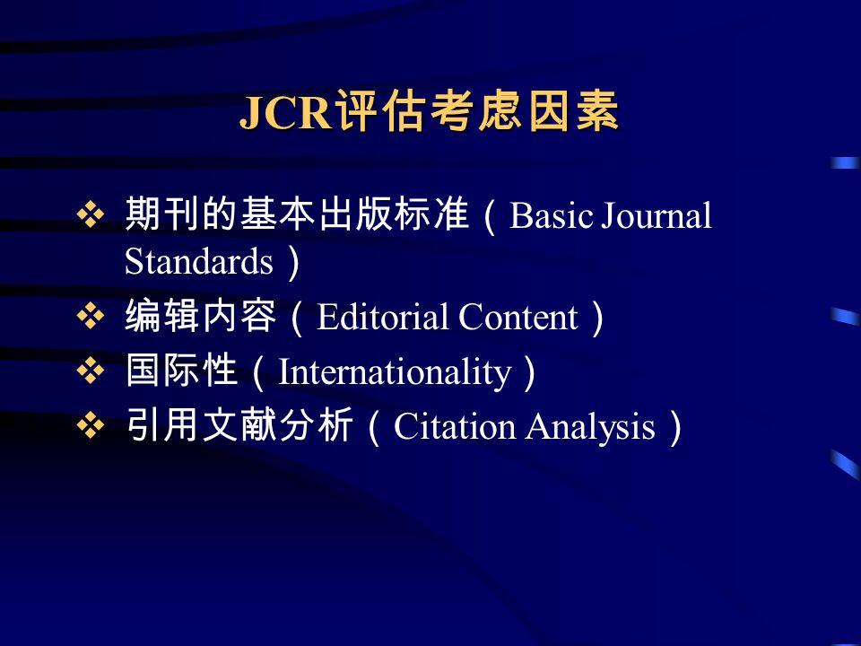 JCR 评估考虑因素  期刊的基本出版标准( Basic Journal Standards )  编辑内容( Editorial Content )  国际性( Internationality )  引用文献分析( Citation Analysis )