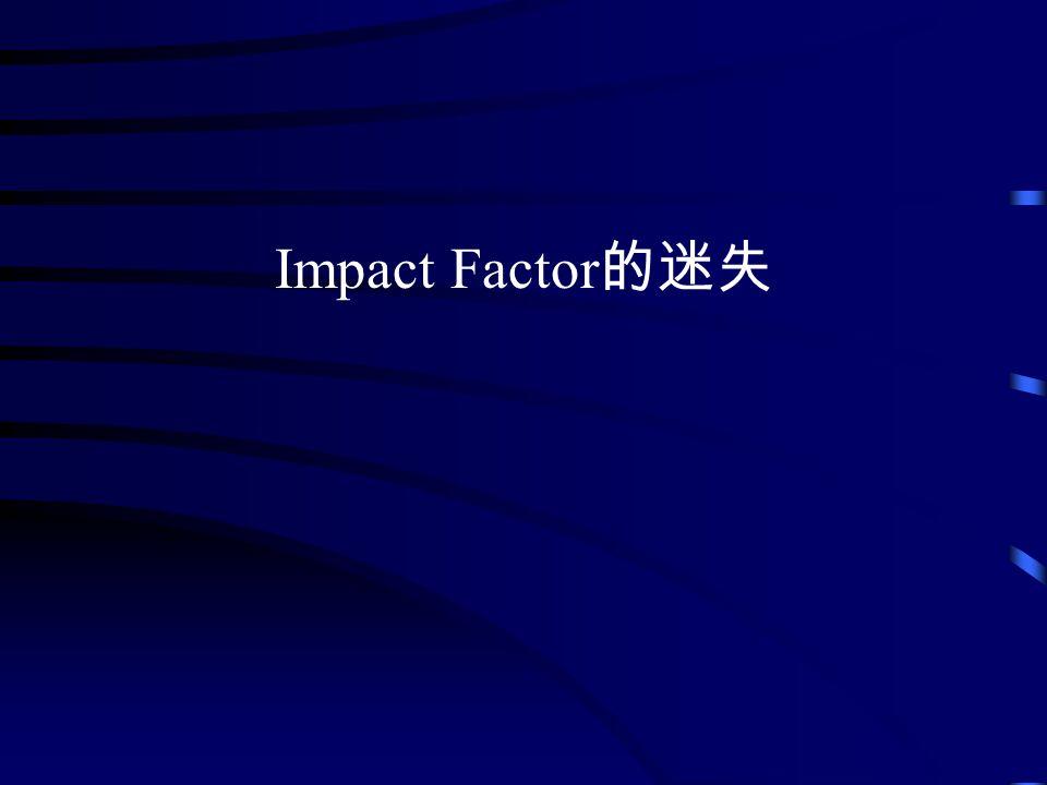 Impact Factor 的迷失