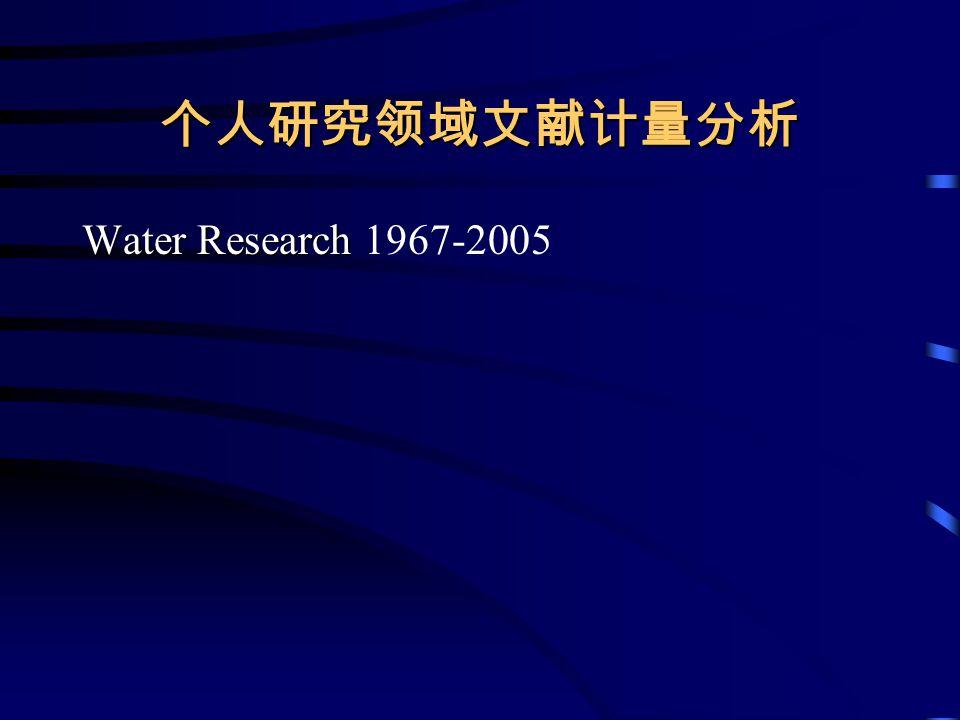 个人研究领域文献计量分析 Water Research Water Research 1967-2005