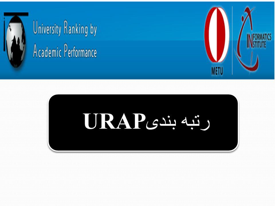 رتبه بندی URAP