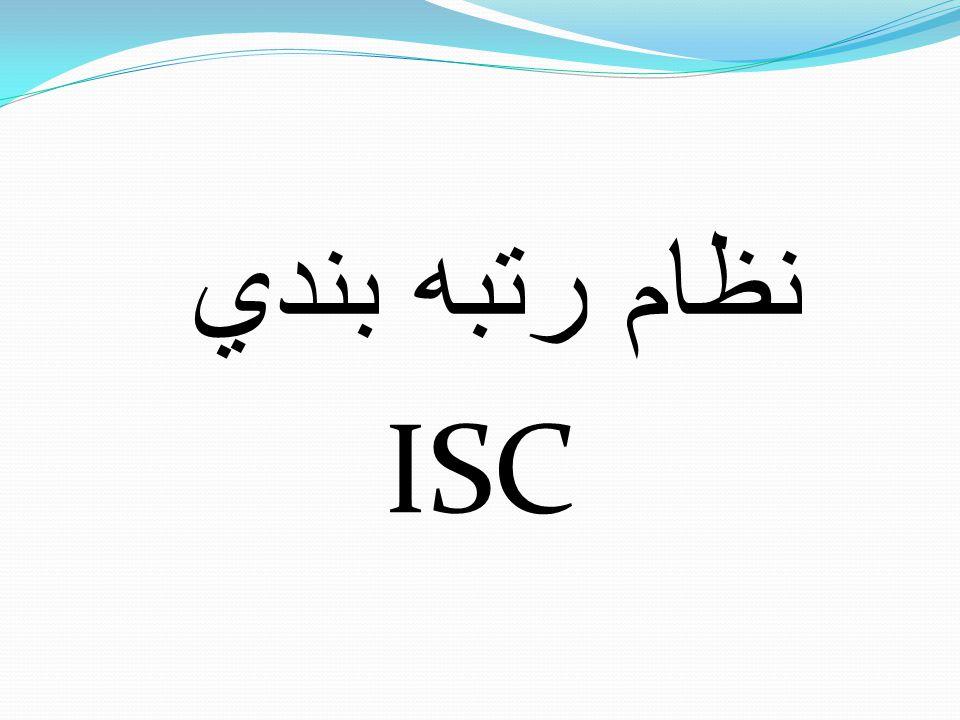نظام رتبه بندي ISC
