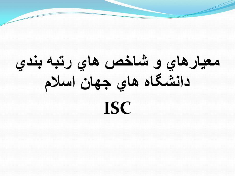 معيارهاي و شاخص هاي رتبه بندي دانشگاه هاي جهان اسلام ISC