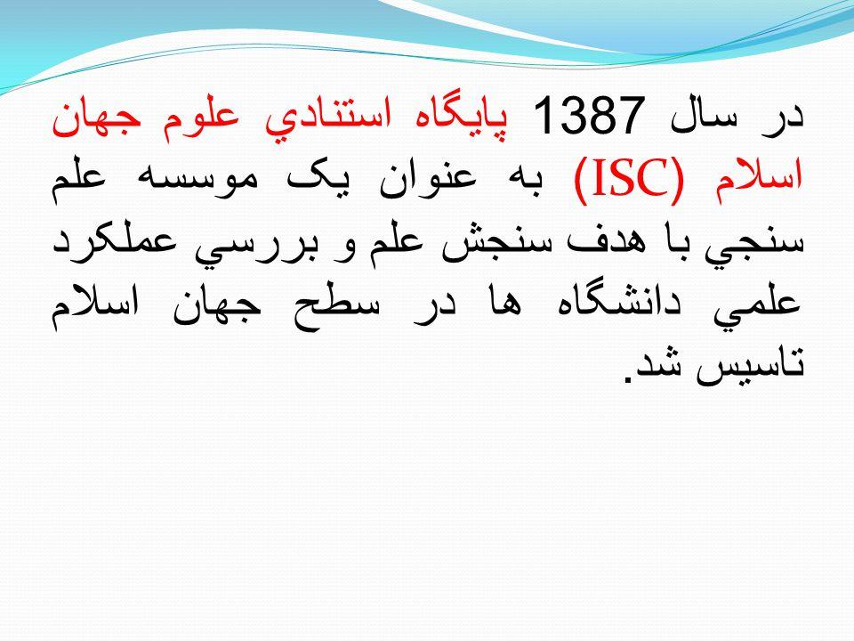 در سال 1387 پايگاه استنادي علوم جهان اسلام (ISC) به عنوان يک موسسه علم سنجي با هدف سنجش علم و بررسي عملکرد علمي دانشگاه ها در سطح جهان اسلام تاسيس شد.