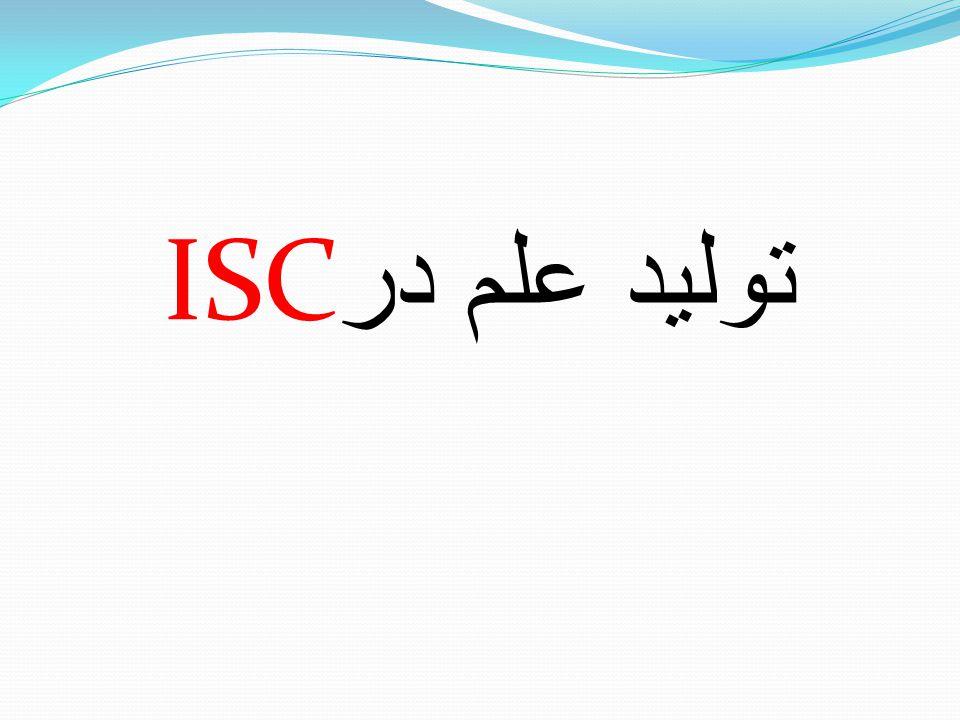 ISC توليد علم در