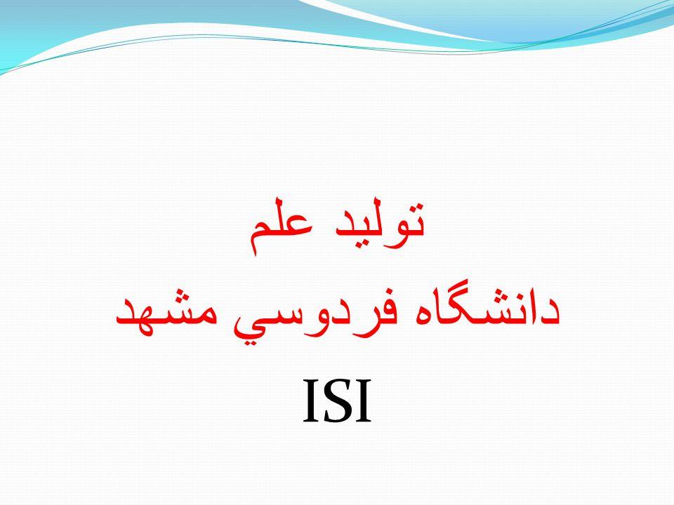 توليد علم دانشگاه فردوسي مشهد ISI