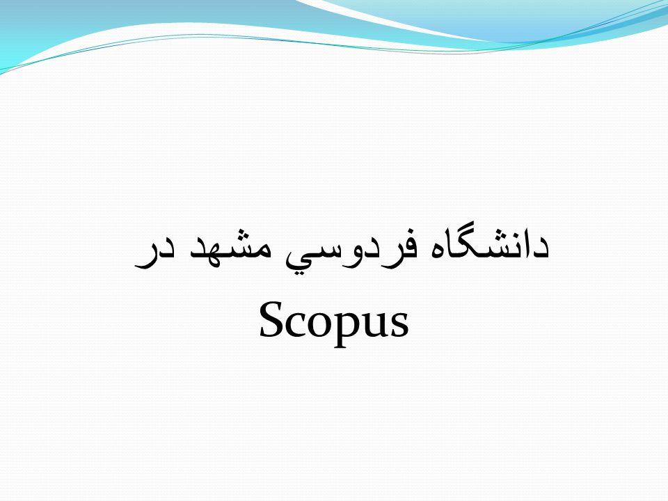 دانشگاه فردوسي مشهد در Scopus
