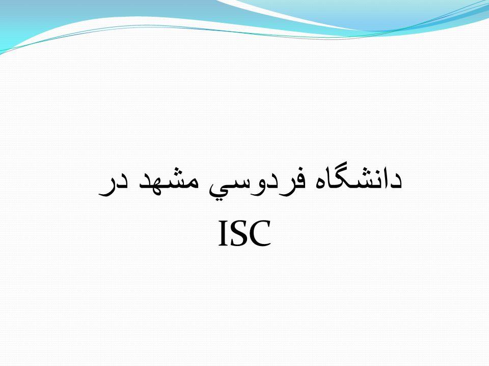 دانشگاه فردوسي مشهد در ISC