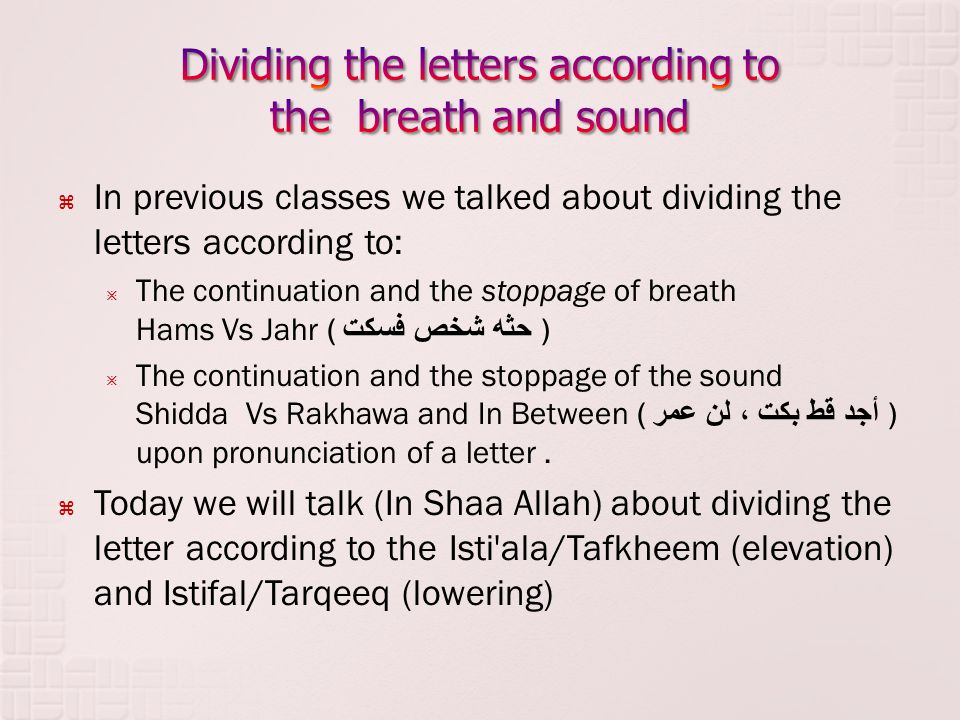  In previous classes we talked about dividing the letters according to:  The continuation and the stoppage of breath Hams Vs Jahr ( حثه شخص فسكت ) 