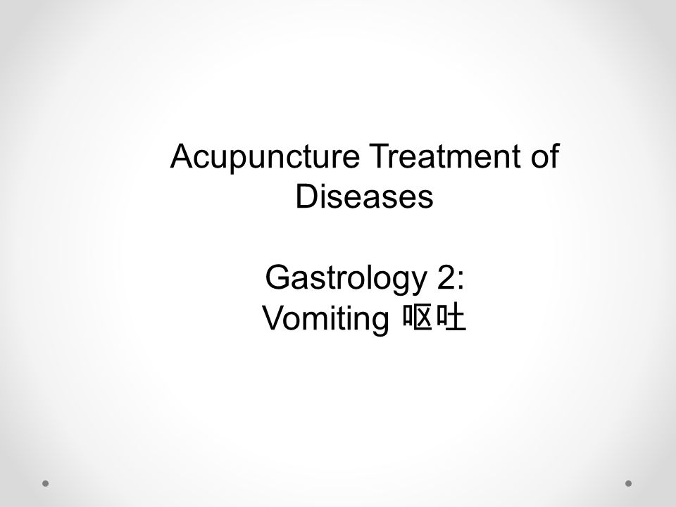 Acupuncture Treatment of Diseases Gastrology 2: Vomiting 呕吐