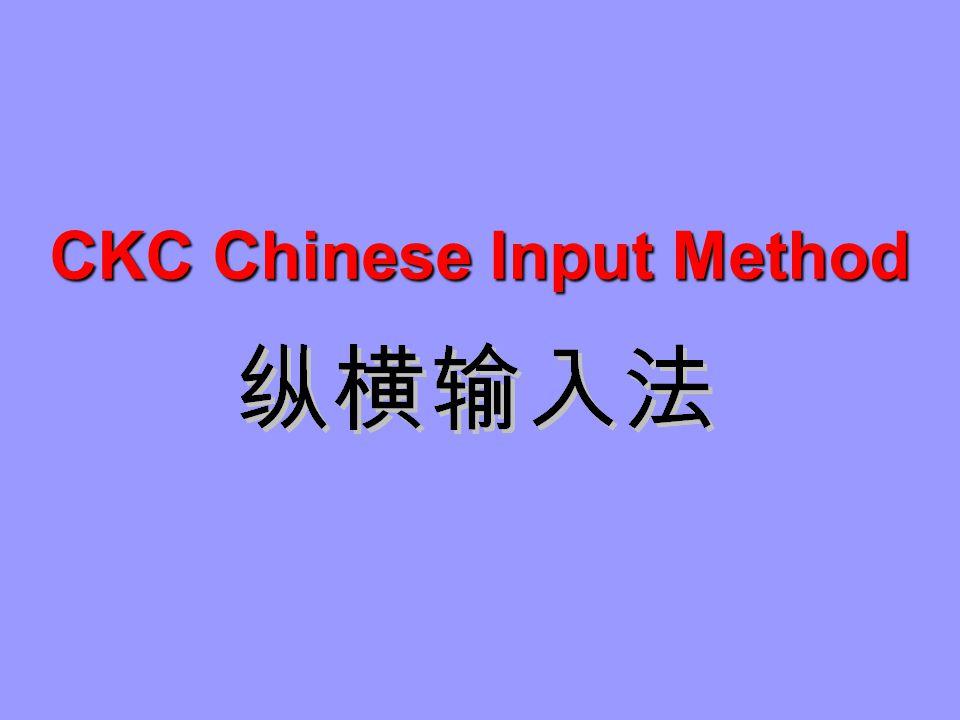 CKC Chinese Input Method