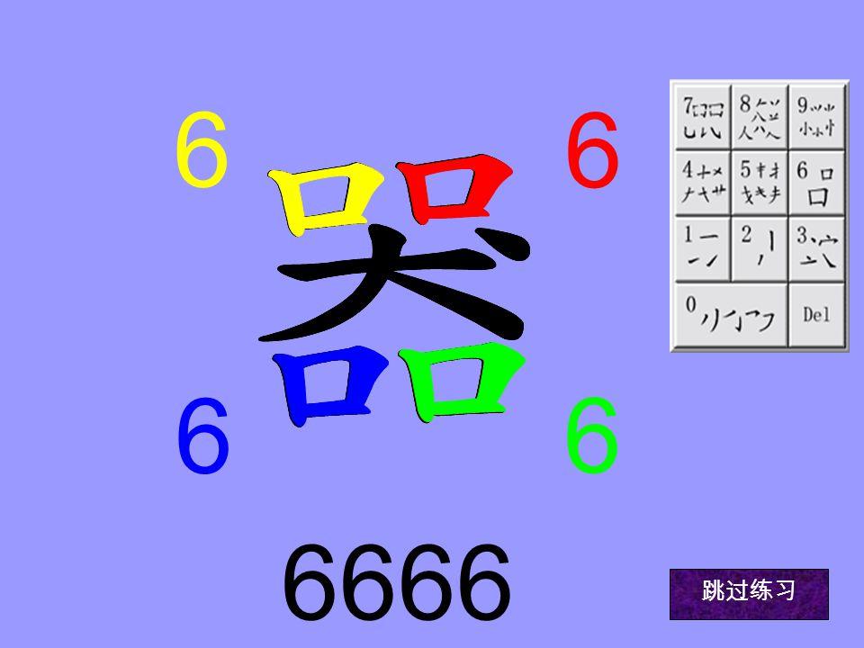 6666 跳过练习 6 6 6 6
