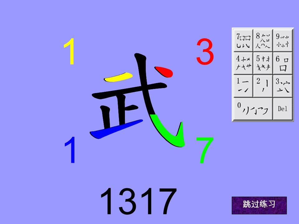 1317 跳过练习 1 3 1 7