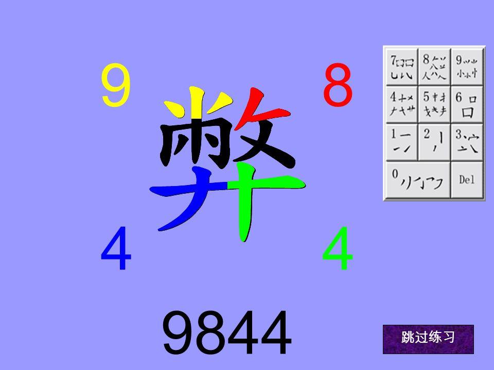 9844 跳过练习 9 4 4 8