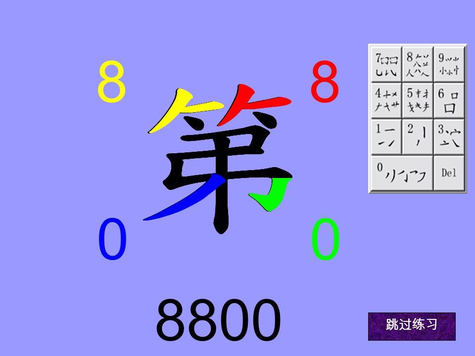 8800 跳过练习 0 0 8 8