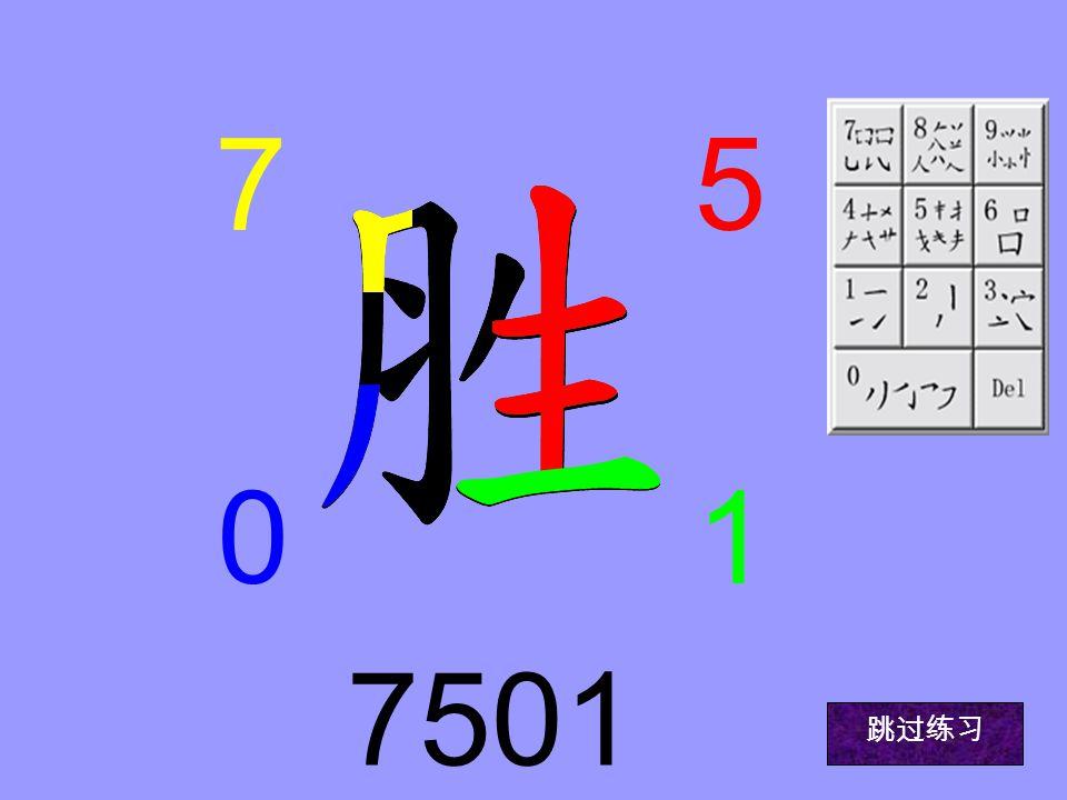 7501 跳过练习 0 1 5 7