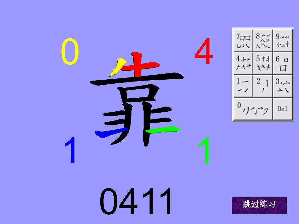 0411 跳过练习 1 1 4 0