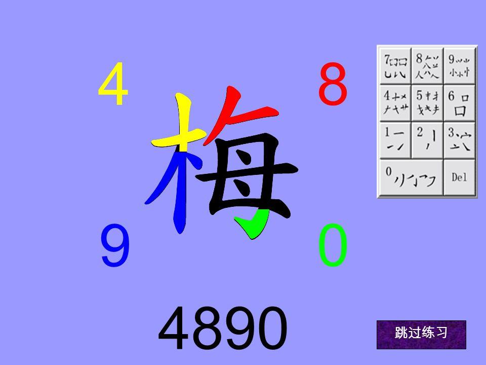 4890 跳过练习 8 4 9 0