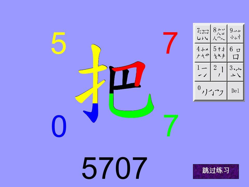 5707 跳过练习 7 0 7 5