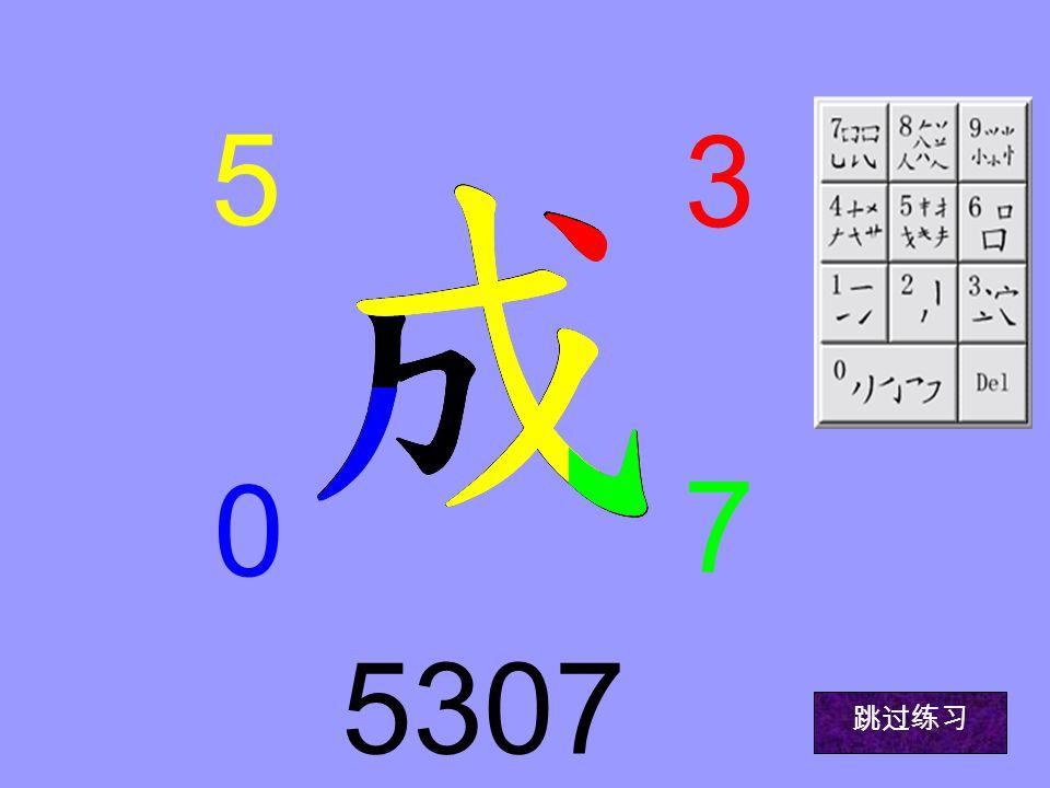 5307 跳过练习 3 5 0 7