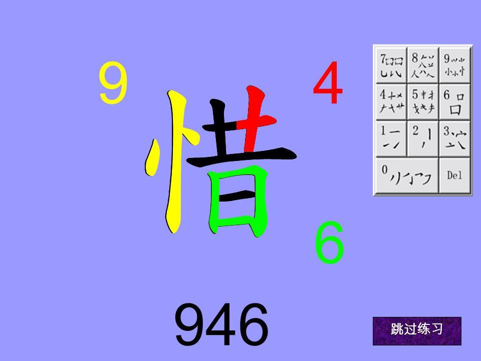 946 跳过练习 9 6 4