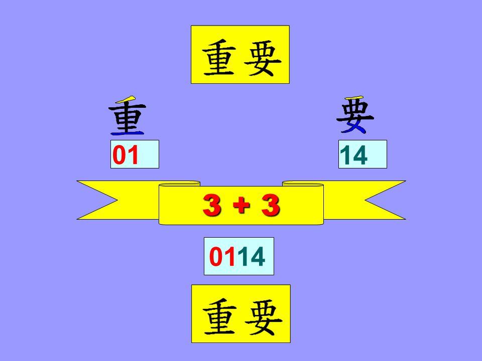 3 + 3 01 14 0114
