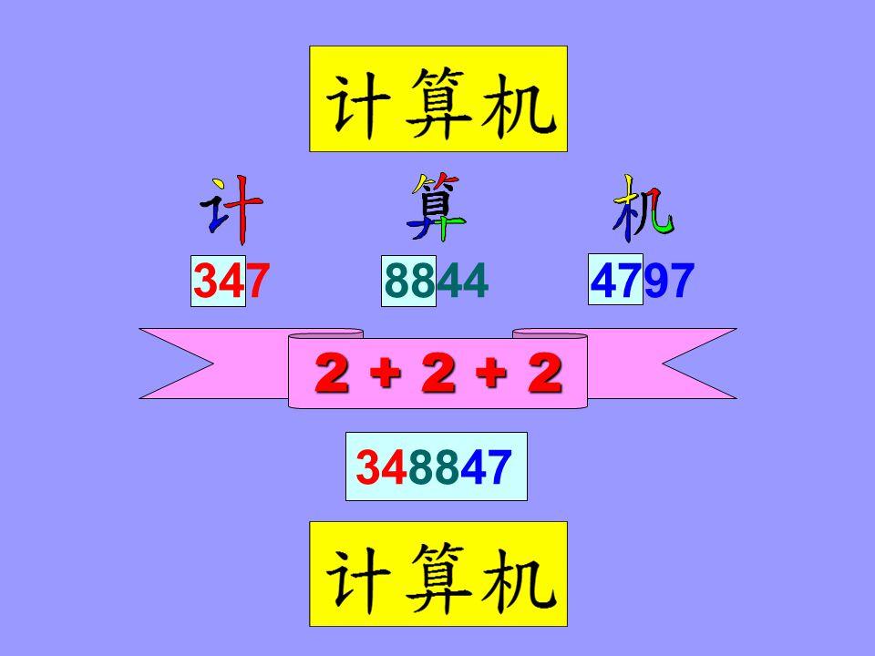 34788444797 348847