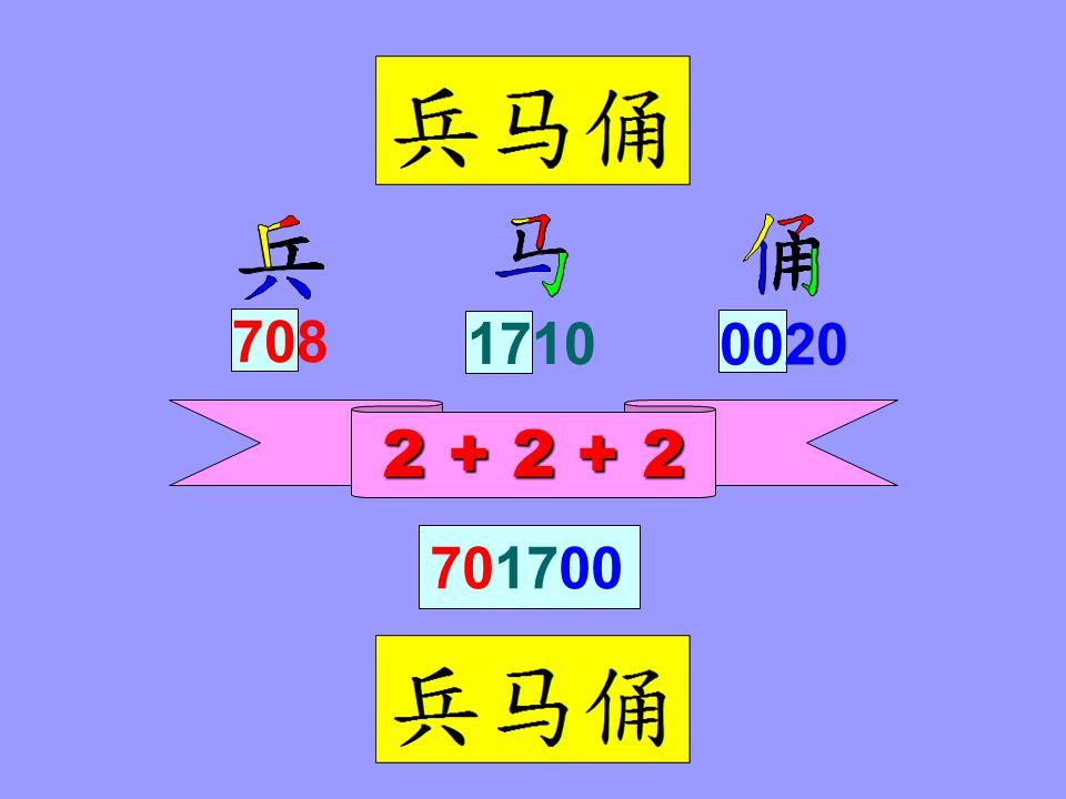 2 + 2 + 2 708 1710 0020 701700