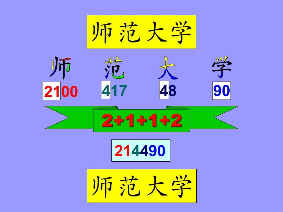 2+1+1+2 2100 4174890 214490