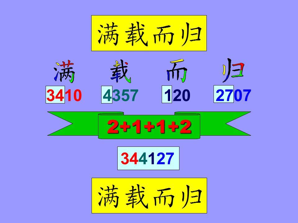 2+1+1+2 341043571202707 344127