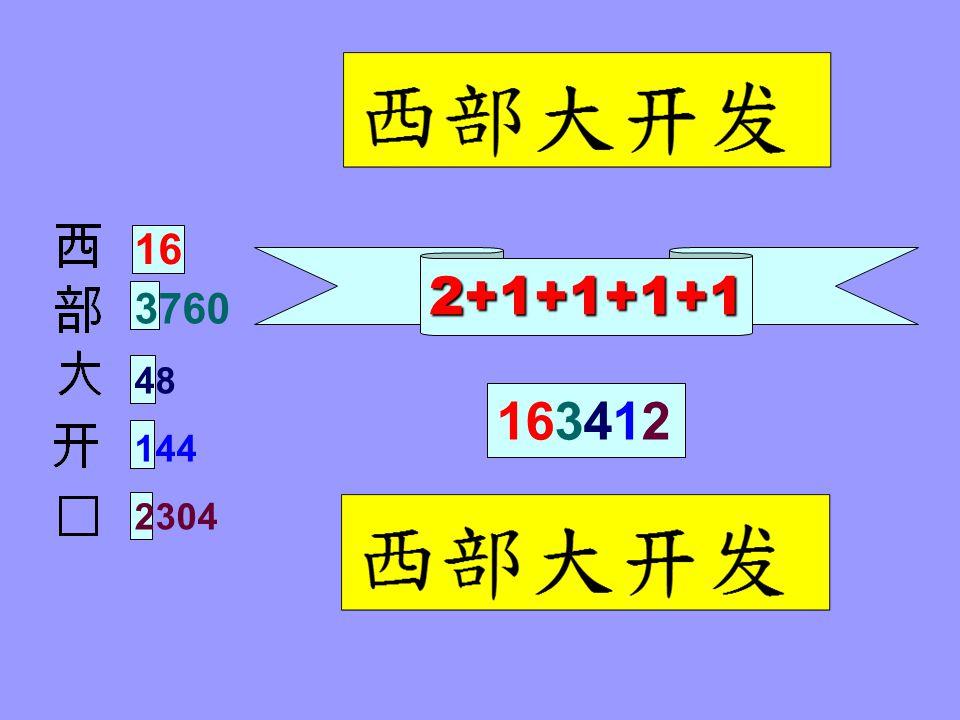 16 48 2+1+1+1+1 3760 144 2304 163412