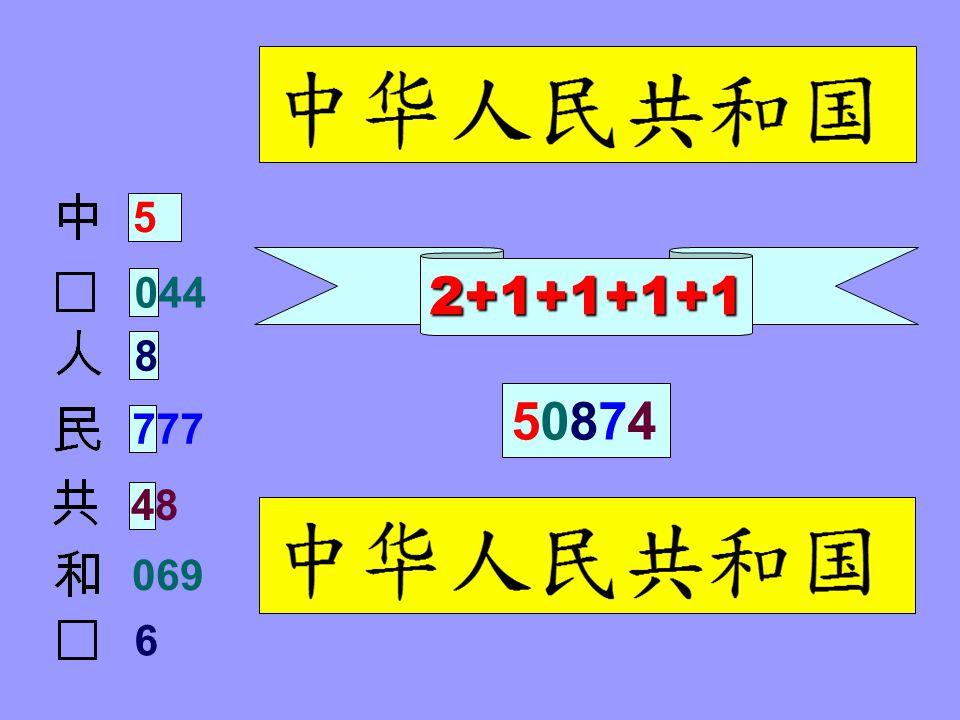 5 8 2+1+1+1+12+1+1+1+12+1+1+1+12+1+1+1+1 044 777 48 6 069 5087450874