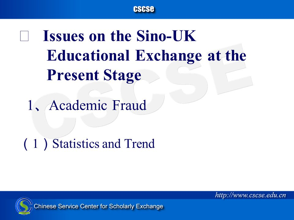 Ⅲ Issues on the Sino-UK Educational Exchange at the Present Stage 1 、 Academic Fraud ( 1 ) Statistics and Trend