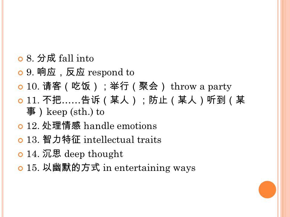 8. 分成 fall into 9. 响应,反应 respond to 10. 请客(吃饭);举行(聚会) throw a party 11.