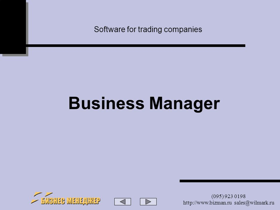 (095) 923 0198 http://www.bizman.ru sales@wilmark.ru Software for trading companies Business Manager