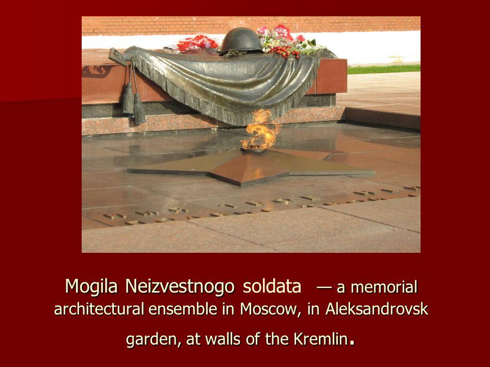 Mogila Neizvestnogo — a memorial architectural ensemble in Moscow, in Aleksandrovsk garden, at walls of the Kremlin.