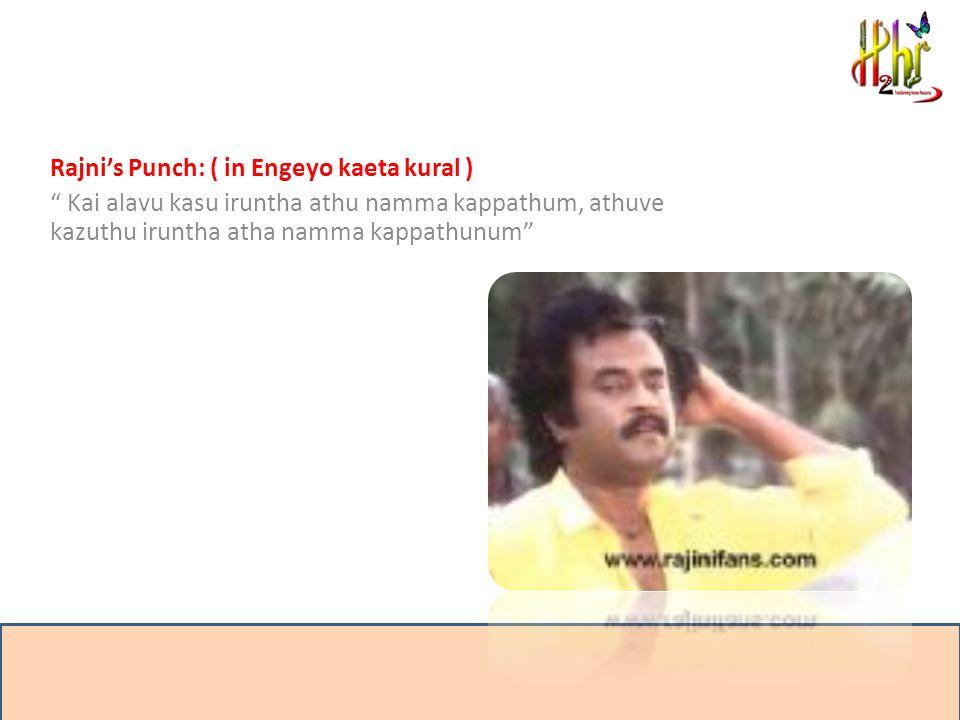 Rajni's Punch: ( in Engeyo kaeta kural ) Kai alavu kasu iruntha athu namma kappathum, athuve kazuthu iruntha atha namma kappathunum
