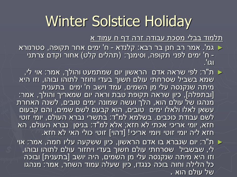 Winter Solstice Holiday תלמוד בבלי מסכת עבודה זרה דף ח עמוד א ► גמ '. אמר רב חנן בר רבא : קלנדא - ח ' ימים אחר תקופה, סטרנורא - ח ' ימים לפני תקופה, ו