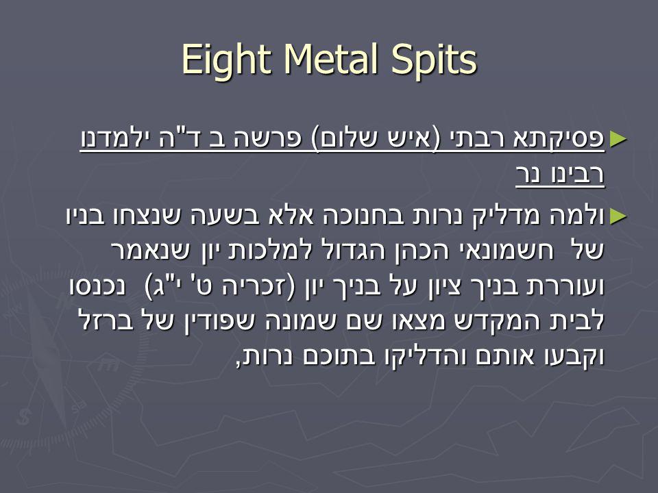 Eight Metal Spits ► פסיקתא רבתי ( איש שלום ) פרשה ב ד