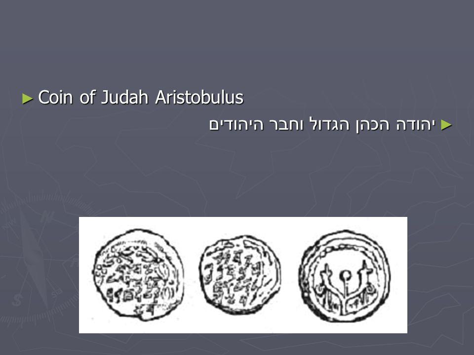 ► Coin of Judah Aristobulus ► יהודה הכהן הגדול וחבר היהודים