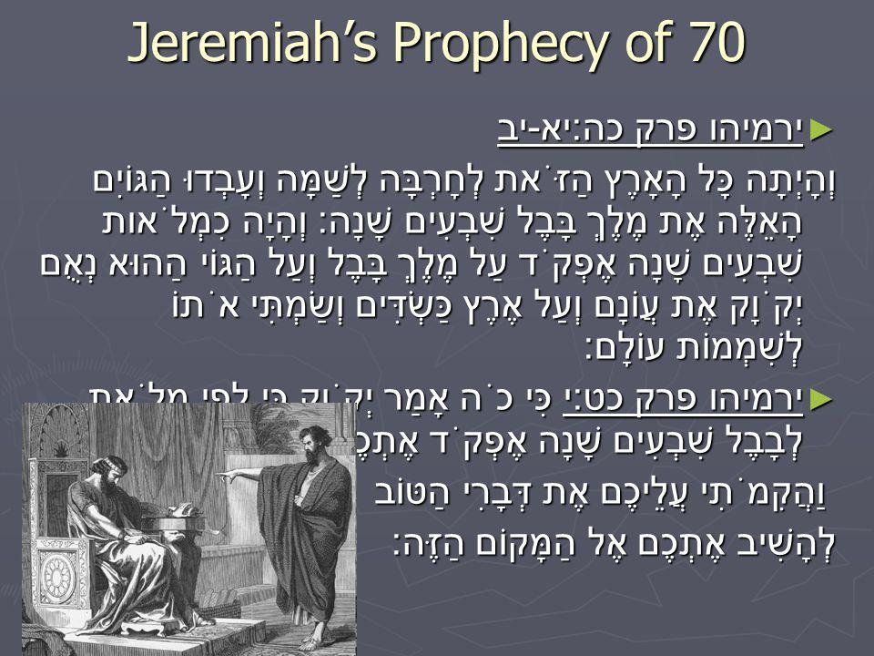Jeremiah's Prophecy of 70 ► ירמיהו פרק כה : יא - יב וְהָיְתָה כָּל הָאָרֶץ הַזֹּאת לְחָרְבָּה לְשַׁמָּה וְעָבְדוּ הַגּוֹיִם הָאֵלֶּה אֶת מֶלֶךְ בָּבֶל