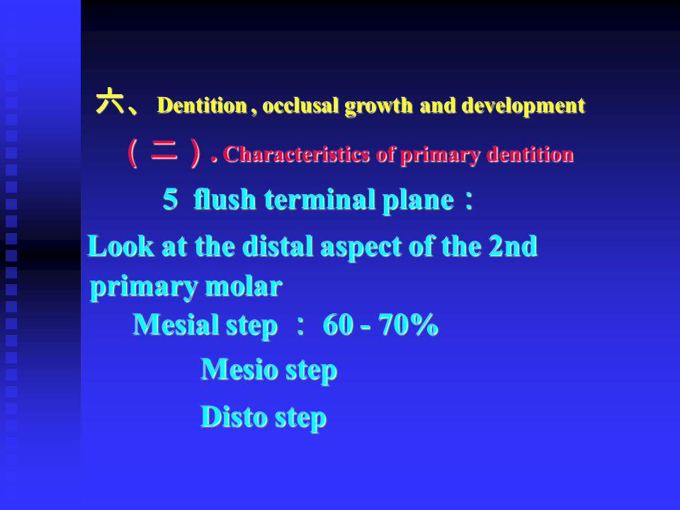 六、 Dentition, occlusal growth and development 六、 Dentition, occlusal growth and development (二). Characteristics of primary dentition (二). Characteris
