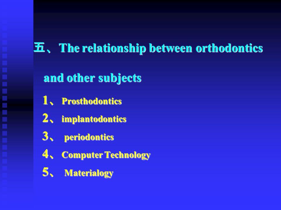 五、 The relationship between orthodontics and other subjects 1 、 Prosthodontics 1 、 Prosthodontics 2 、 implantodontics 2 、 implantodontics 3 、 periodon