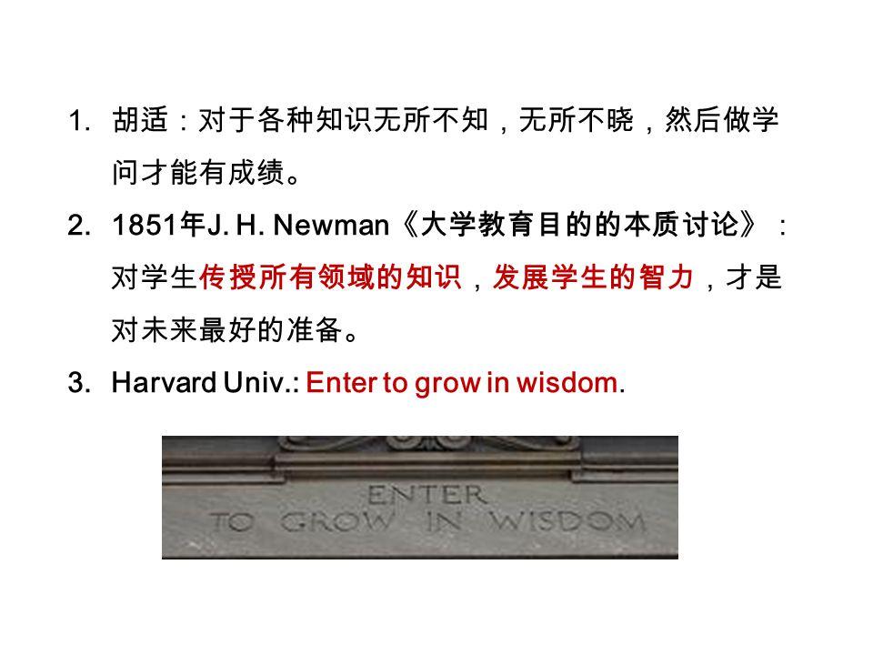1. 胡适:对于各种知识无所不知,无所不晓,然后做学 问才能有成绩。 2.1851 年 J. H.