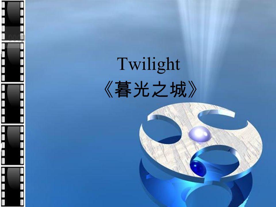 Twilight 《暮光之城》