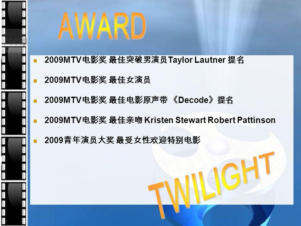 2009MTV 电影奖 最佳突破男演员 Taylor Lautner 提名 2009MTV 电影奖 最佳女演员 2009MTV 电影奖 最佳电影原声带 《 Decode 》提名 2009MTV 电影奖 最佳亲吻 Kristen Stewart Robert Pattinson 2009 青年演员大奖 最受女性欢迎特别电影