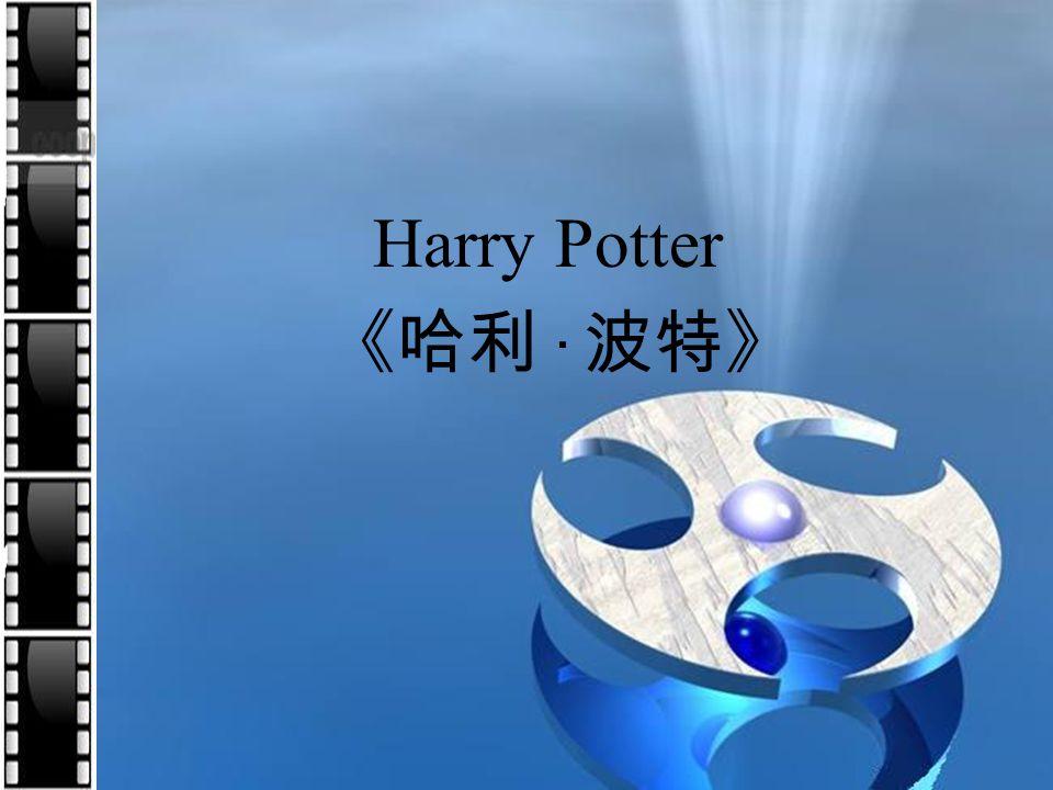Harry Potter 《哈利 · 波特》