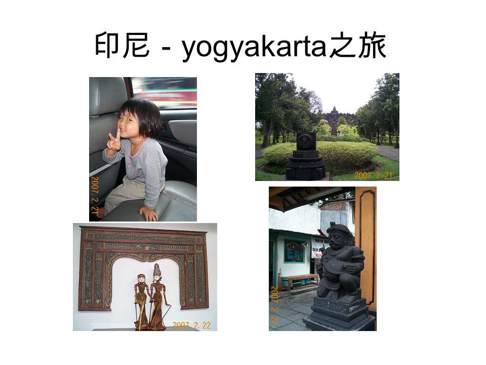 印尼- yogyakarta 之旅