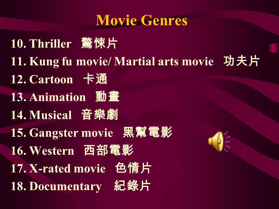 Movie Genres 10. Thriller 驚悚片 11. Kung fu movie/ Martial arts movie 功夫片 12.